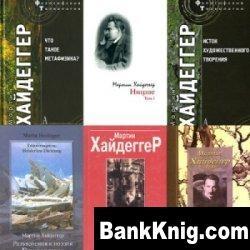 Книга Сборник книг Мартина Хайдеггера