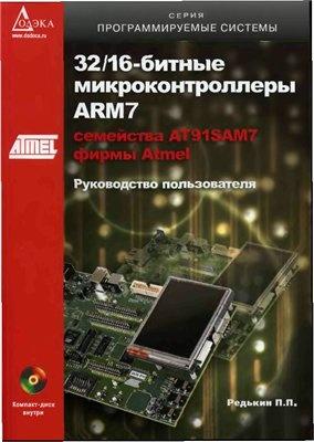Книга 32/16-битные микроконтроллеры ARM7 семейства АТ91SAM7 фирмы Atmel (+ CD-ROM).