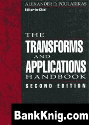 Книга The transform and application. Handbook.