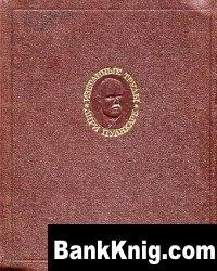 Книга Избранные труды в трех томах. Том III. Математика. Теоретическая физика.