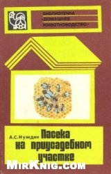 Книга Пасека на приусадебном участке