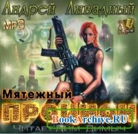 Книга Мятежный Процион (аудиокнига).