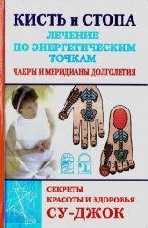 Книга Кисть и стопа лечение по энергетическим точкам
