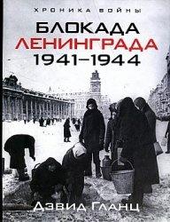 Книга Блокада Ленинграда 1941-1944