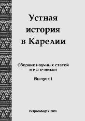 Книга Устная история в Карелии: Сборник научных статей и источников. Вып. I