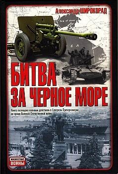 Книга Битва за Черное море