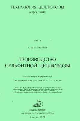 Книга Технология целлюлозы. Том 1. Производство сульфитной целлюлозы