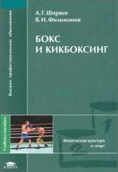 Книга Бокс и кикбоксинг