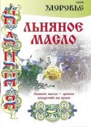 Книга Льняное масло