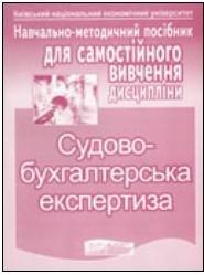 Книга Судово-бухгалтерська експертиза: Навч.-метод. посіб. для самост. вивч. дисц