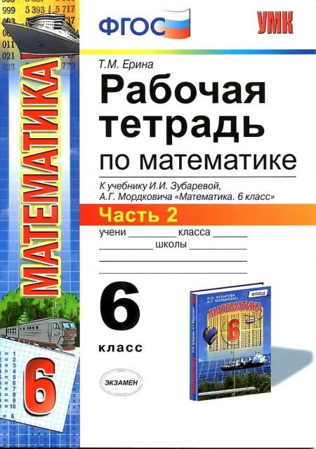 Книга Математика 6 класс Ерина Т.М. 2014 год