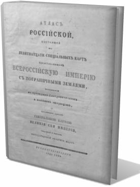 Книга Атлас Российской империи 1745