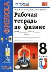 Книга Физика Рабочая тетрадь по физике 8 класс К учебнику Перышкина