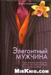 Книга Элегантный мужчина