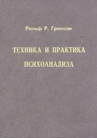 Книга Практика и техника психоанализа