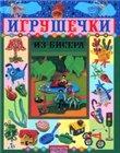 Книга Игрушечки из бисера
