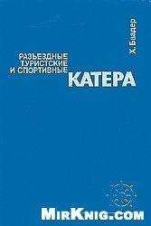 Книга Разъездные, туристические и спортивные катера