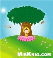 Книга Медитации для Детей
