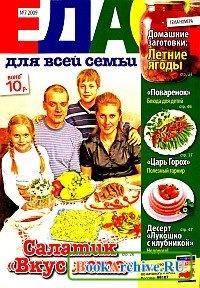 Журнал Еда для всей семьи № 07 (2009)