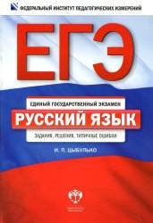 Книга ЕГЭ, Русский язык, Задания, Решения, Типичные ошибки, Цыбулько, 2013