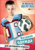 Вязание модно и просто. Вяжем детям. Спецвыпуск № 8 2012 Вязаная одежда для активного отдыха