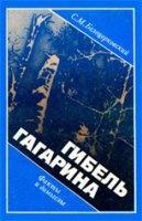Книга Гибель Гагарина. Факты и домыслы