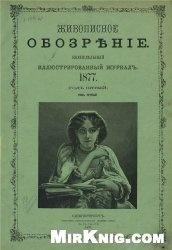 Живописное обозрение 1877. в двух томах