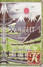 Книга Книга Хоббит - Толкин Д.