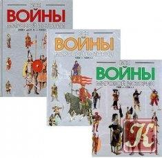 Книга Книга Все войны мировой истории в трех томах