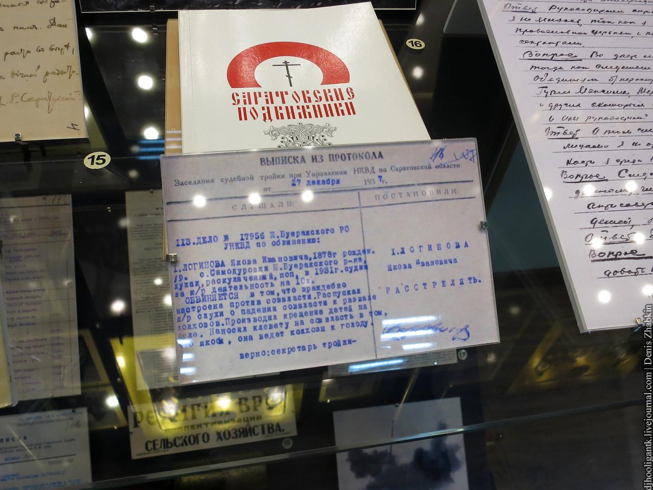 Музей истории Саратовской митрополии