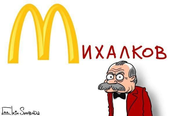 Михалков Макдак