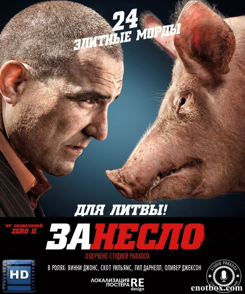 Занесло / Redirected (2014/WEB-DL/WEB-DLRip)