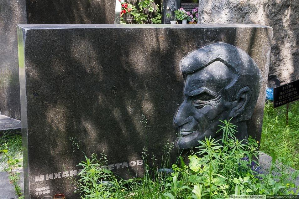 Могила Михаила Светлова на Новодевичьем кладбище