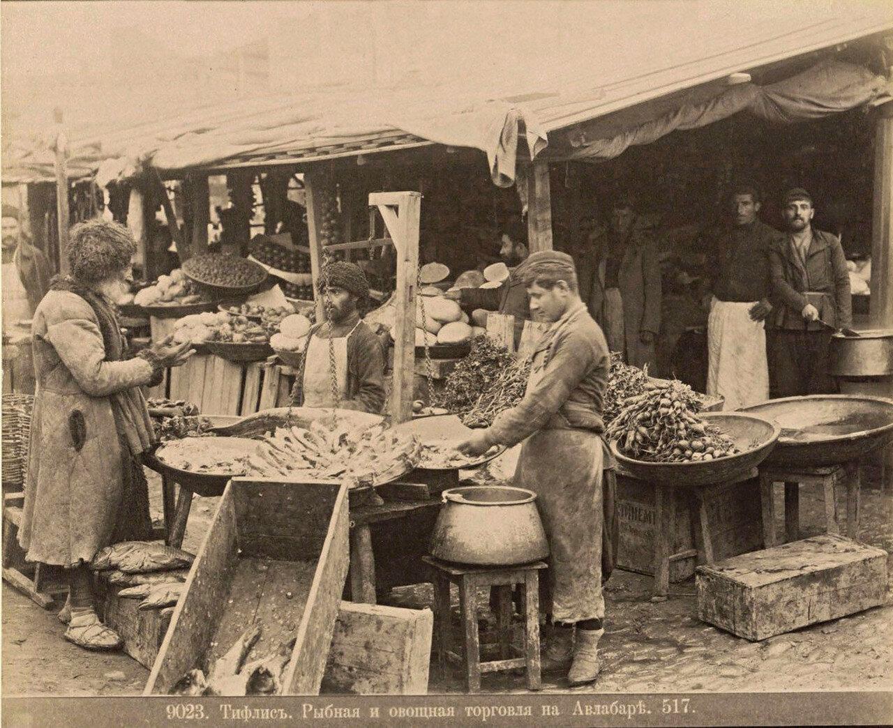 Авлабар. Рыбная и овощная торговля