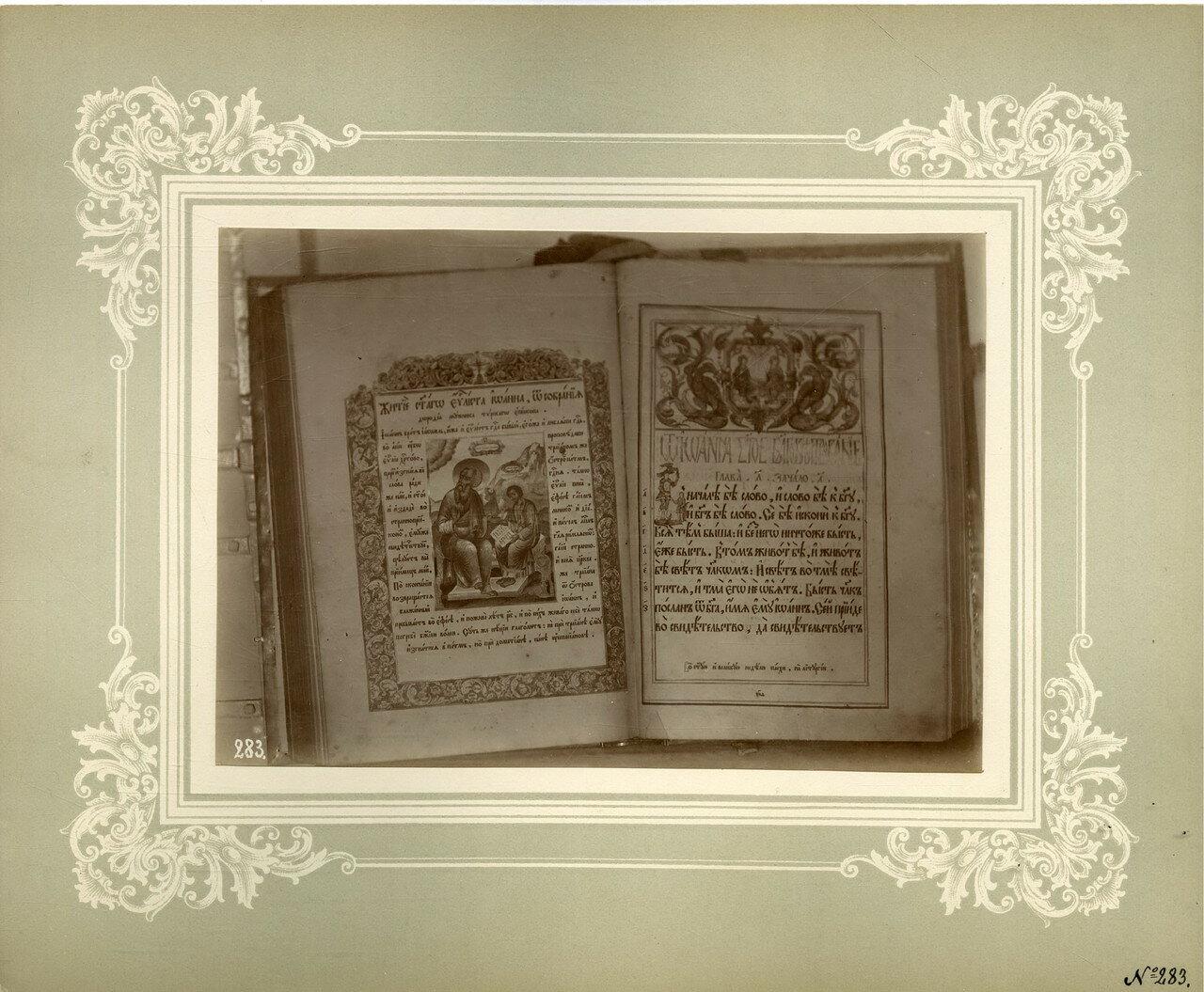 37. Евангелие 1689 года