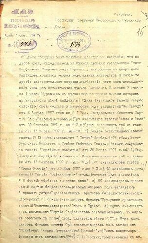 ГАКО, ф. 120, оп. 3, д. 26, л. 15.
