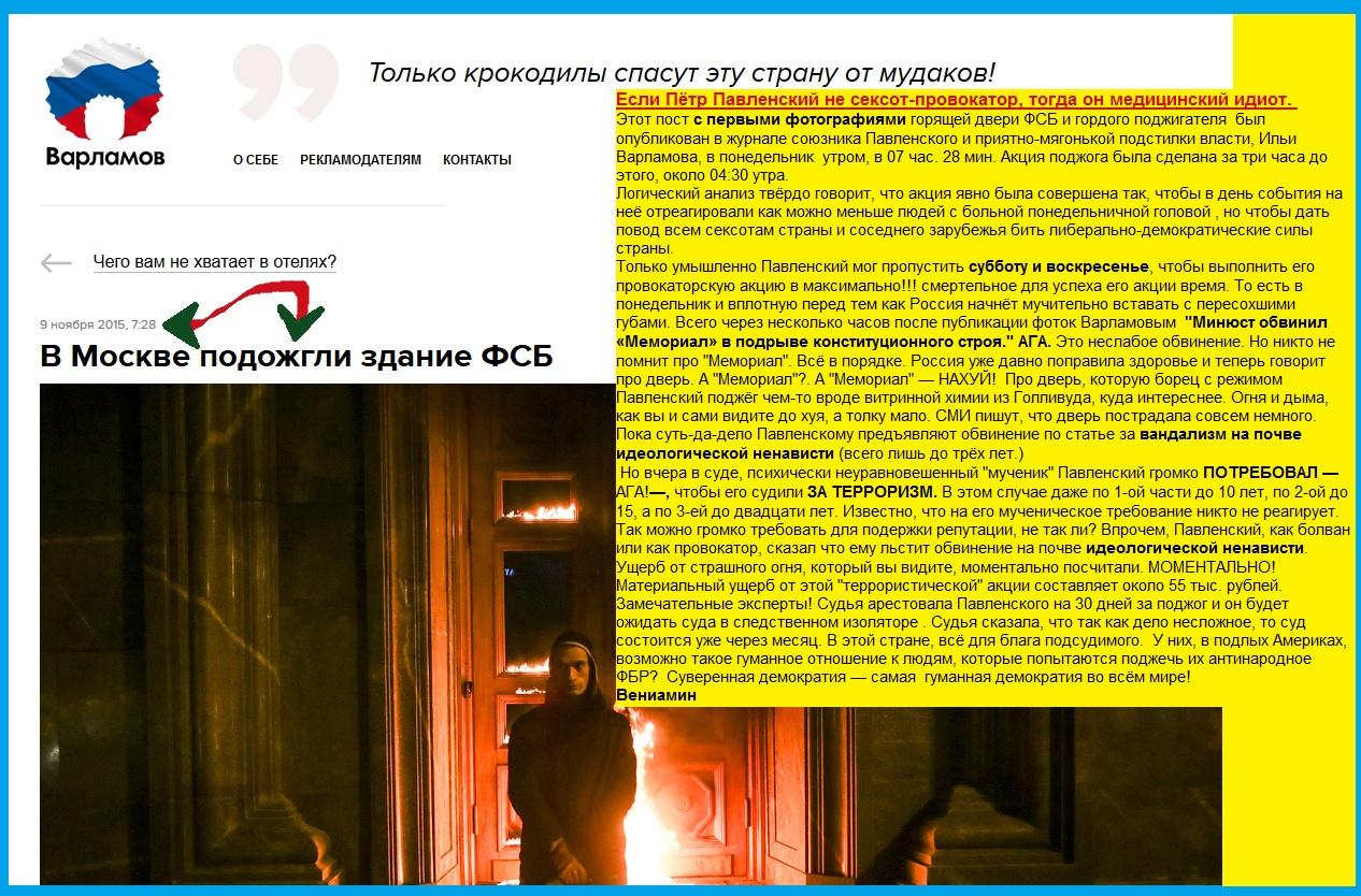 Пётр Павленский — сексот или идиот?