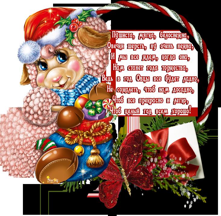 новогоднее-пожелание21.png