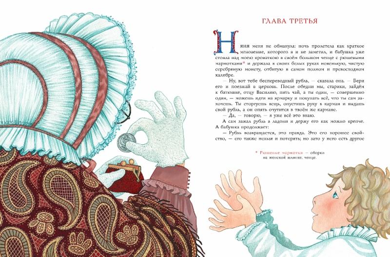Подарок глава третья рассказ
