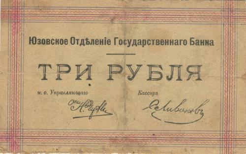 Купюра в 3 рубля, выпущенная Юзовским отделением Государственного банка в 1918 году. Аверс.jpg
