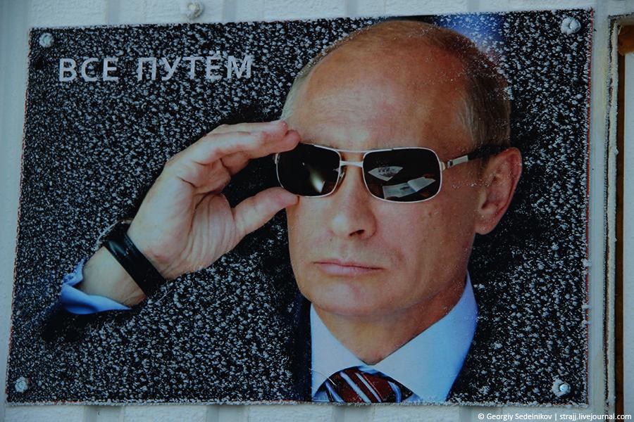 А Путин в курсе про Крым?
