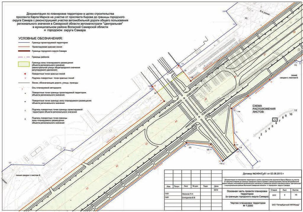 будут ли строить магистраль центральная в самаре карт это взаимное