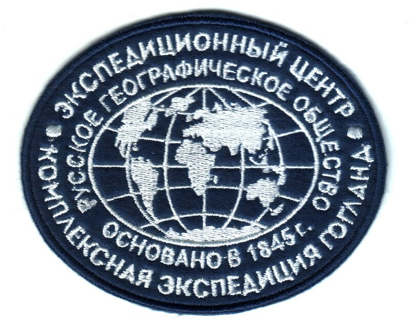 Нашивка экспедиции РГО, 08-2015.jpg