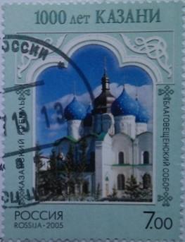 2005 1000 лет казани благовещенский собор 7