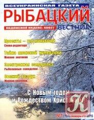 Журнал Книга Рыбацкий вестник № 1 2015
