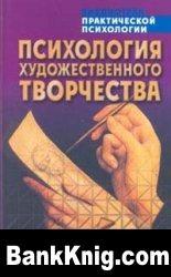 Книга Психология художественного творчества