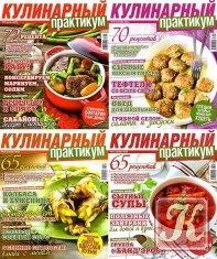 Журнал Книга Кулинарный практикум №8-11 август-ноябрь 2013