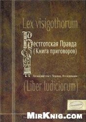 Книга Вестготская правда (Книга приговоров)