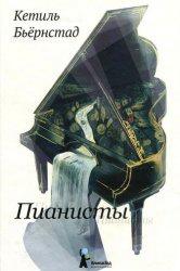 Аудиокнига Пианисты (аудиокнига)