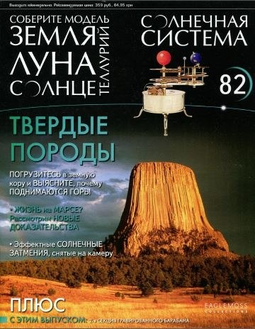 Книга Журнал: Солнечная система №82 (2014)